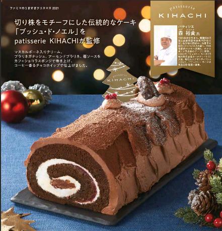 ファミリーマートのクリスマスケーキ2021|種類・予約期限
