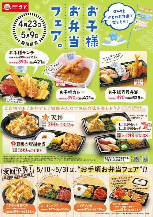 半額 和食 の さと 【和食さと】半額テイクアウト!初夏のお弁当祭りだ、わっしょい~!|ニフティニュース