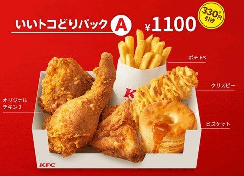 【ケンタッキー】メニュー・値段・カロリー等