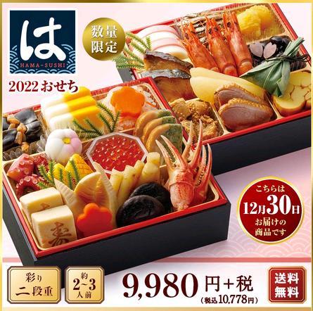 はま寿司のおせち(2022)|具材・予約特典・予約期間等
